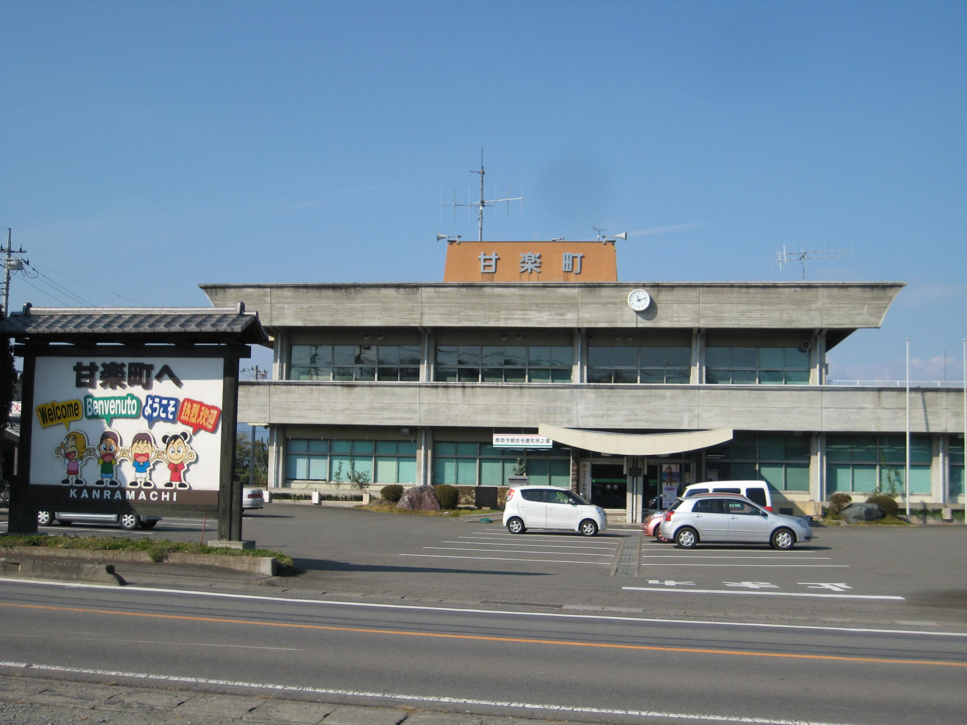 甘楽町 | 甘楽町役場
